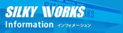 株式会社シルキーワークス インフォメーション